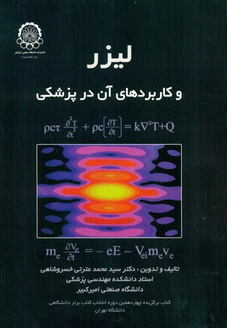 لیزر و کاربردهای آن در پزشکی