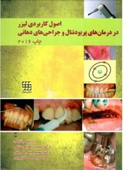 اصول کاربردی لیزر در درمان های پریودنتال و جراحی های دهانی