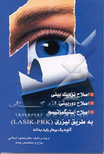 اصلاح نزدیک بینی، اصلاح دوربینی، اصلاح آستیگماتیسم به طریق لیزری (LASIK-PRK) – آنچه یک بیمار باید بداند