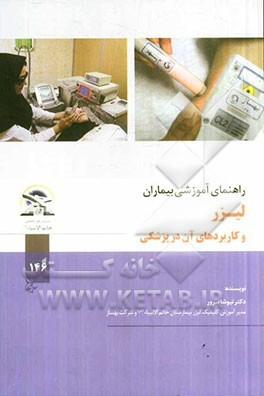 راهنمای آموزشی بیماران – لیزر و کاربردهای آن در پزشکی