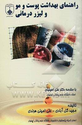 راهنمای بهداشت پوست و مو و لیزر درمانی