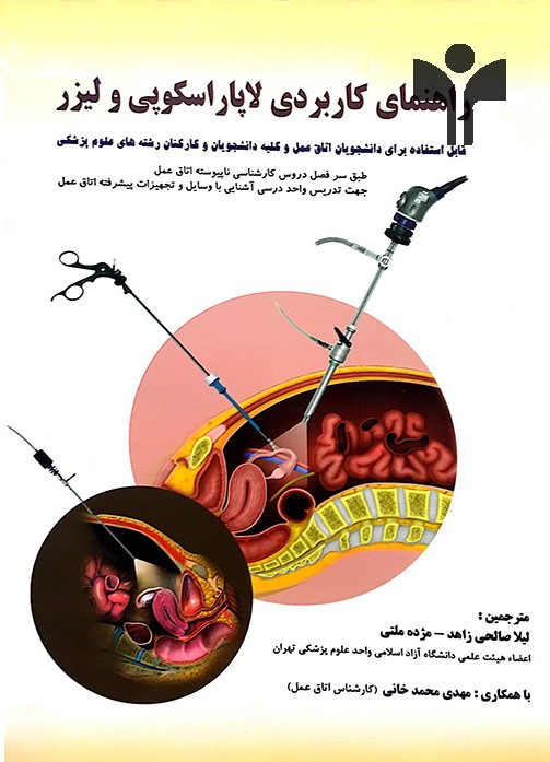راهنمای کاربردی لاپاراسکوپی و لیزر: برگرفته از کتاب های الکساندر و ابزارهای جراحی