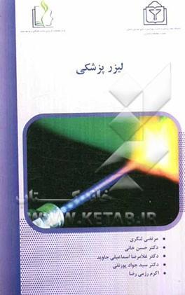 لیزر پزشکی