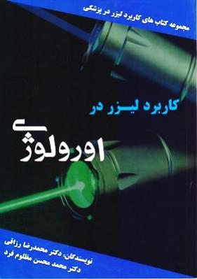 کاربرد لیزر در اورولوژی