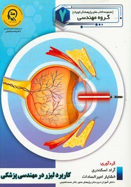 کاربرد لیزر در مهندسی پزشکی
