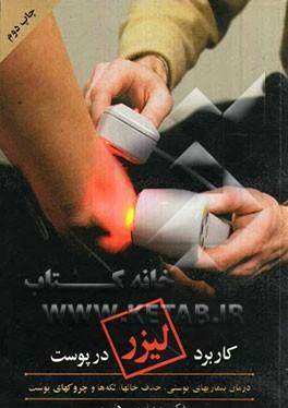 کاربرد لیزر در پوست: درمان بیماری های پوستی، حذف خال ها، لکه ها و چروک های پوست