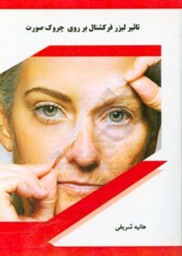 تأثیر لیزر فرکشنال بر روی چروک صورت