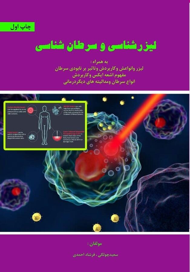لیزرشناسی و سرطانشناسی: به همراه لیزر و انواعش و کاربردش و تاثیرش بر نابودی سرطان، مفهوم اشعه ایکس و کاربردش، انواع سرطان و مدالیتههای دیگر درمانی